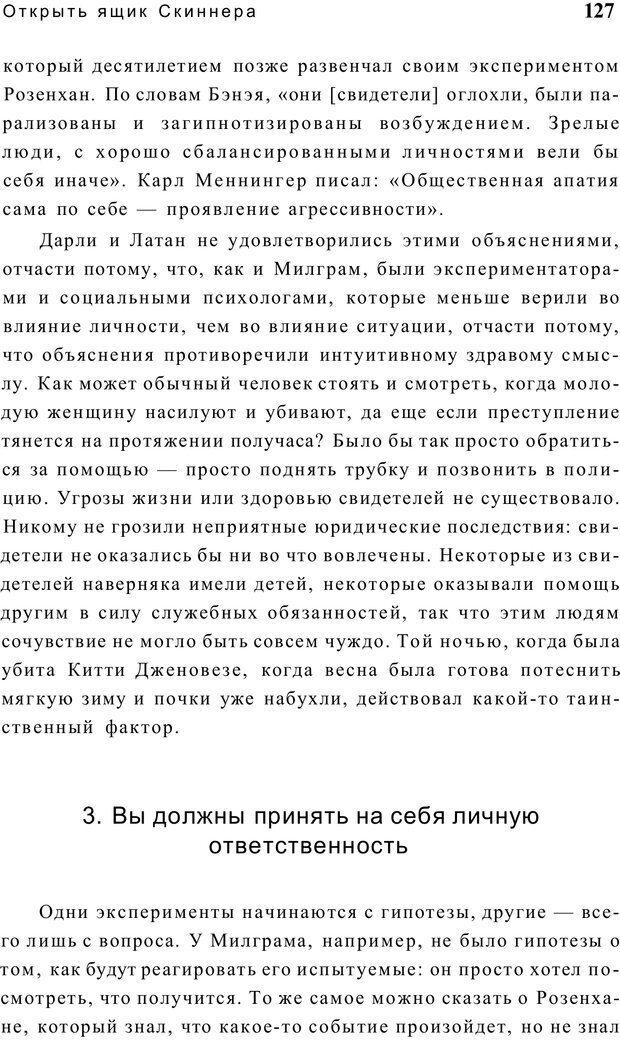 PDF. Открыть ящик Скиннера. Слейтер Л. Страница 124. Читать онлайн