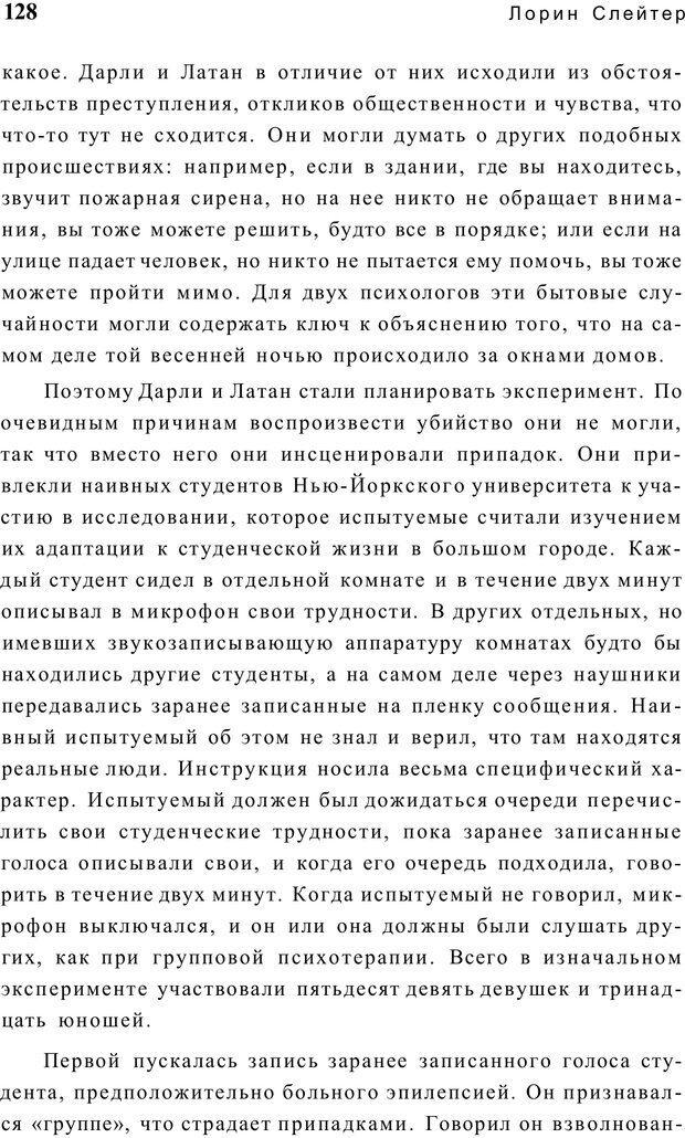 PDF. Открыть ящик Скиннера. Слейтер Л. Страница 125. Читать онлайн