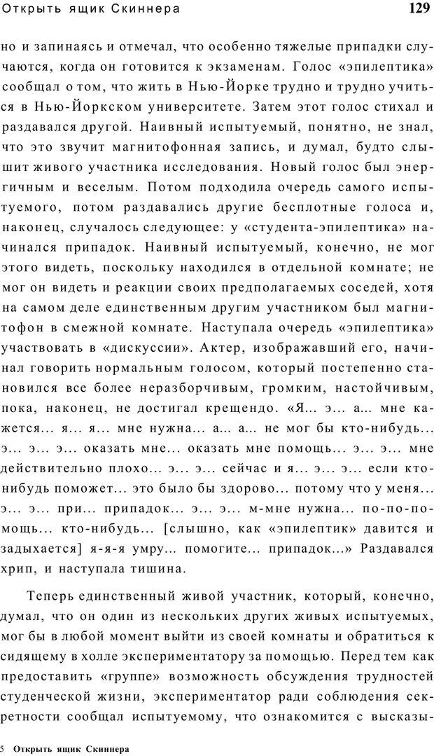 PDF. Открыть ящик Скиннера. Слейтер Л. Страница 126. Читать онлайн