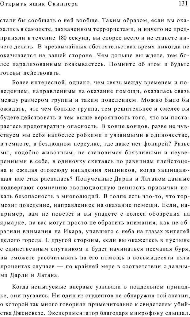 PDF. Открыть ящик Скиннера. Слейтер Л. Страница 128. Читать онлайн