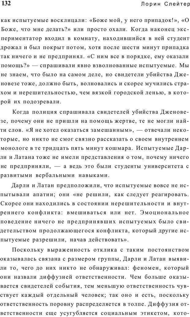 PDF. Открыть ящик Скиннера. Слейтер Л. Страница 129. Читать онлайн