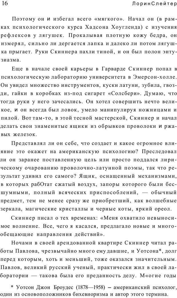 PDF. Открыть ящик Скиннера. Слейтер Л. Страница 13. Читать онлайн