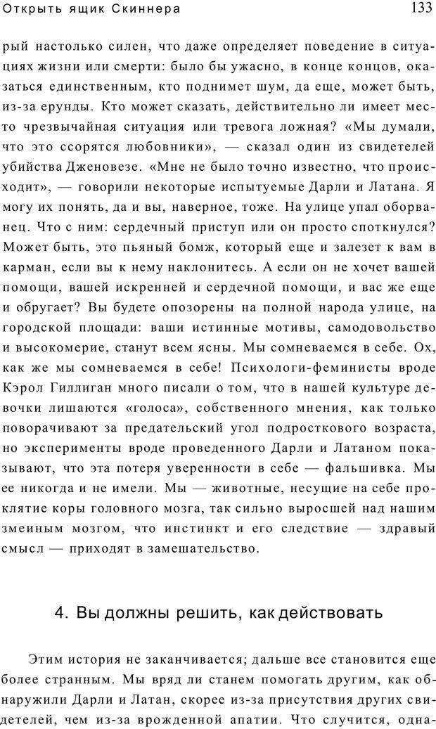 PDF. Открыть ящик Скиннера. Слейтер Л. Страница 130. Читать онлайн
