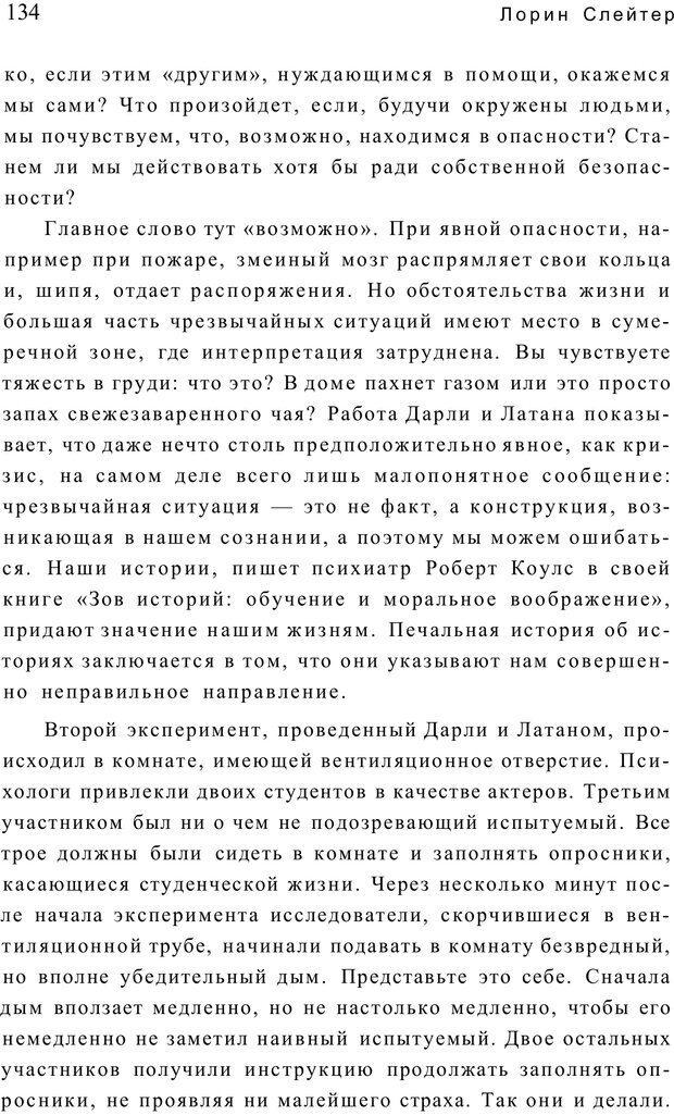PDF. Открыть ящик Скиннера. Слейтер Л. Страница 131. Читать онлайн