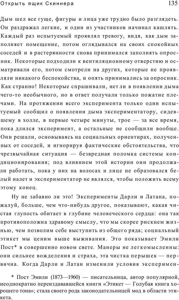 PDF. Открыть ящик Скиннера. Слейтер Л. Страница 132. Читать онлайн