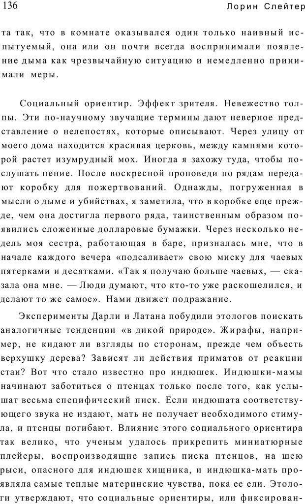 PDF. Открыть ящик Скиннера. Слейтер Л. Страница 133. Читать онлайн