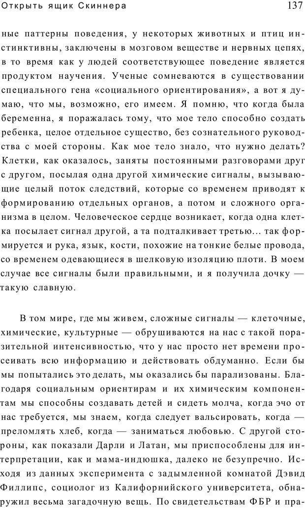 PDF. Открыть ящик Скиннера. Слейтер Л. Страница 134. Читать онлайн