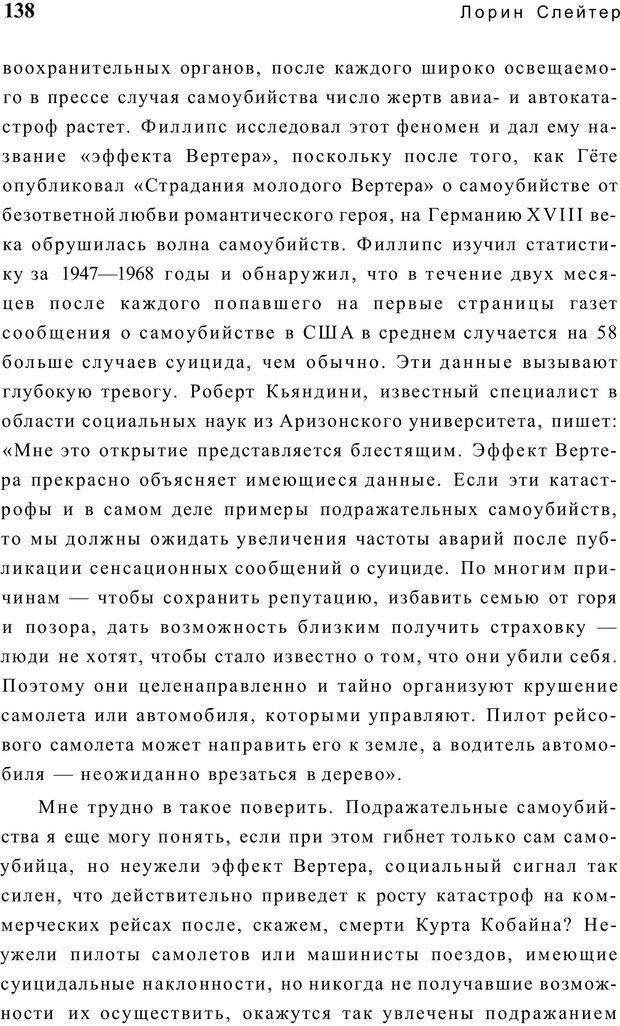 PDF. Открыть ящик Скиннера. Слейтер Л. Страница 135. Читать онлайн