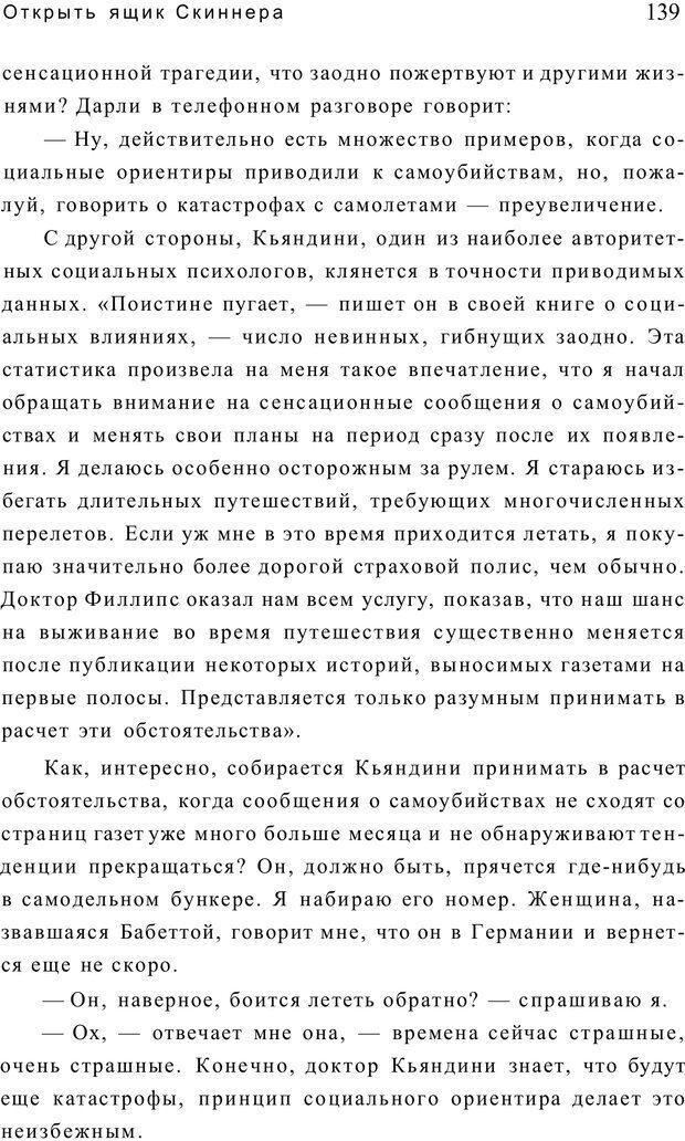 PDF. Открыть ящик Скиннера. Слейтер Л. Страница 136. Читать онлайн
