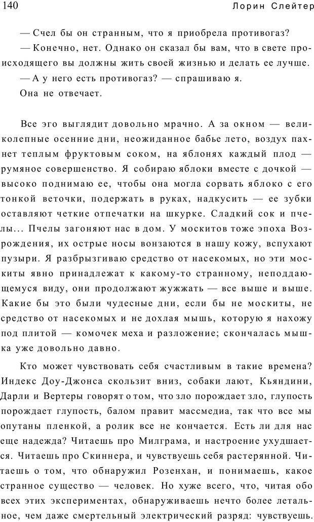 PDF. Открыть ящик Скиннера. Слейтер Л. Страница 137. Читать онлайн