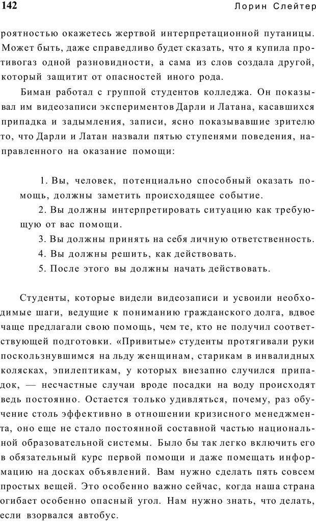 PDF. Открыть ящик Скиннера. Слейтер Л. Страница 139. Читать онлайн