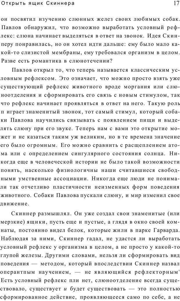 PDF. Открыть ящик Скиннера. Слейтер Л. Страница 14. Читать онлайн