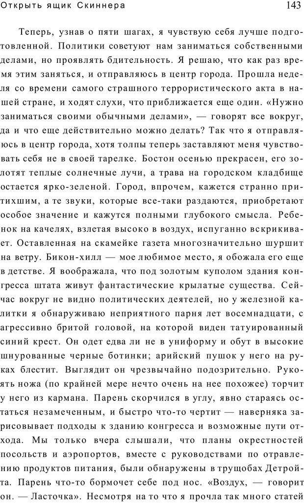 PDF. Открыть ящик Скиннера. Слейтер Л. Страница 140. Читать онлайн