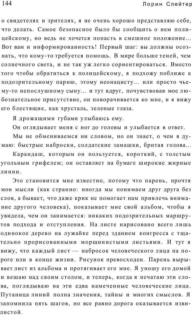 PDF. Открыть ящик Скиннера. Слейтер Л. Страница 141. Читать онлайн