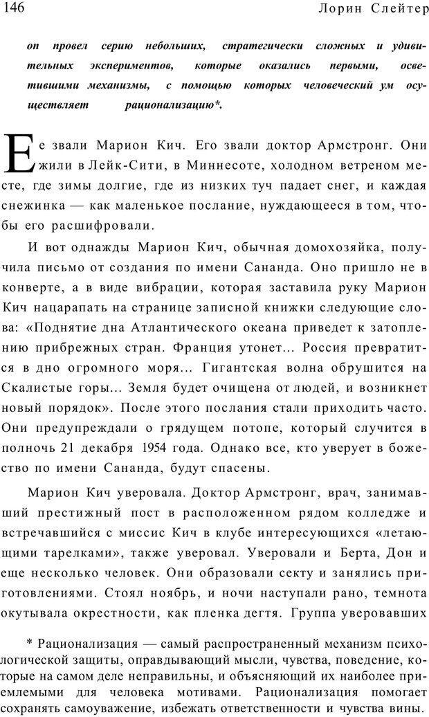 PDF. Открыть ящик Скиннера. Слейтер Л. Страница 143. Читать онлайн