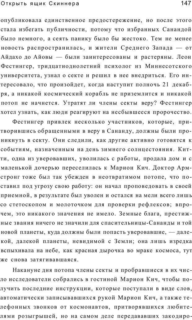 PDF. Открыть ящик Скиннера. Слейтер Л. Страница 144. Читать онлайн