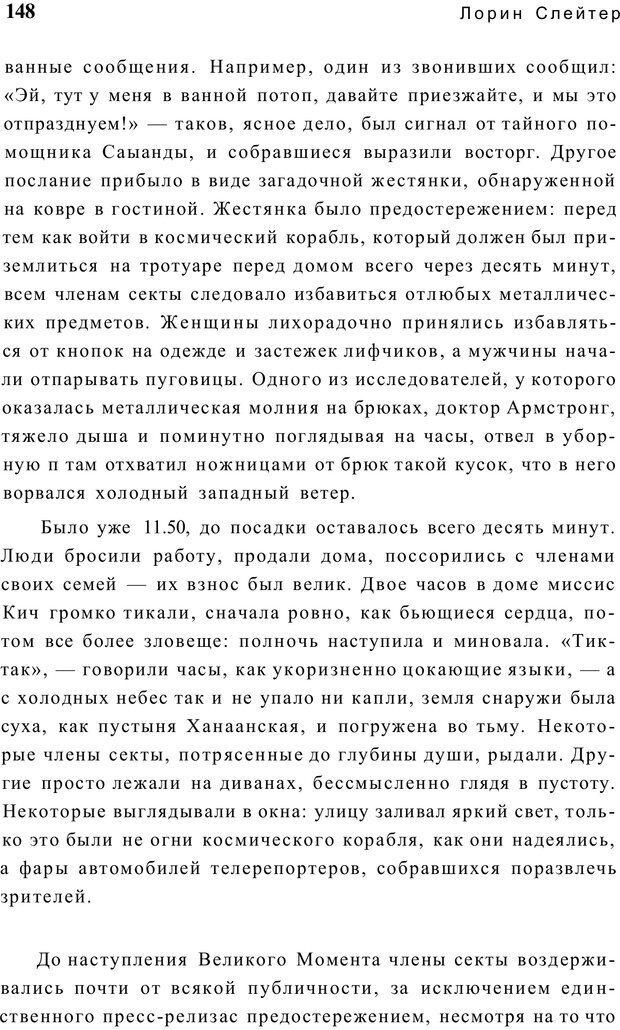 PDF. Открыть ящик Скиннера. Слейтер Л. Страница 145. Читать онлайн