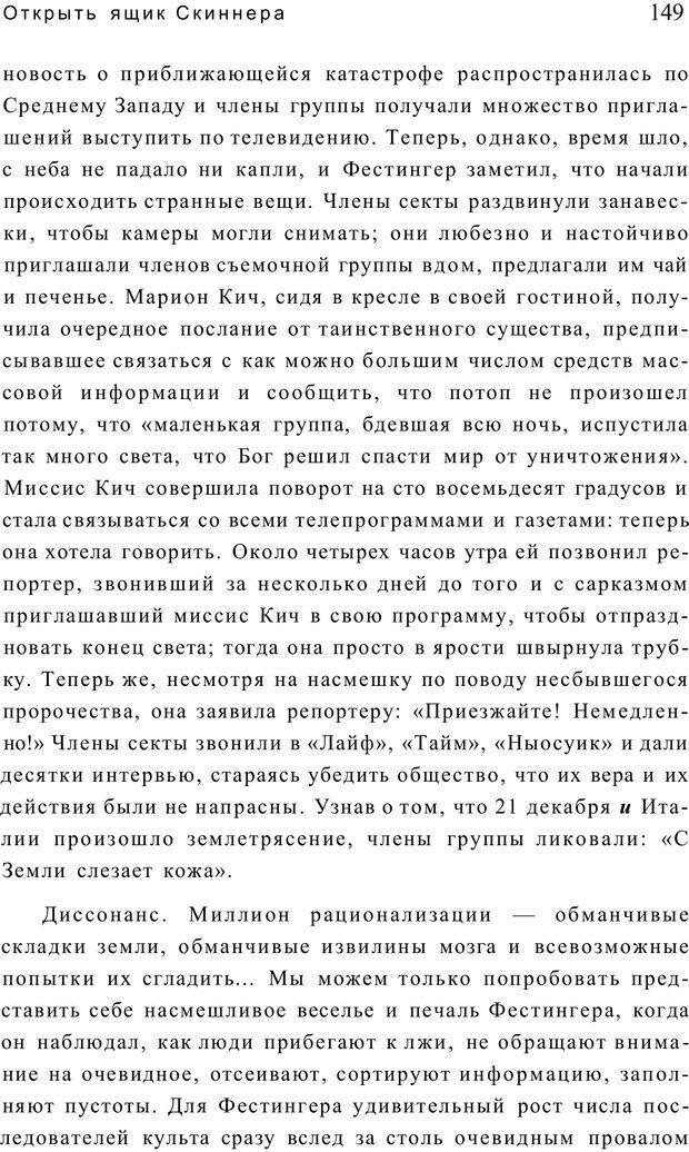 PDF. Открыть ящик Скиннера. Слейтер Л. Страница 146. Читать онлайн
