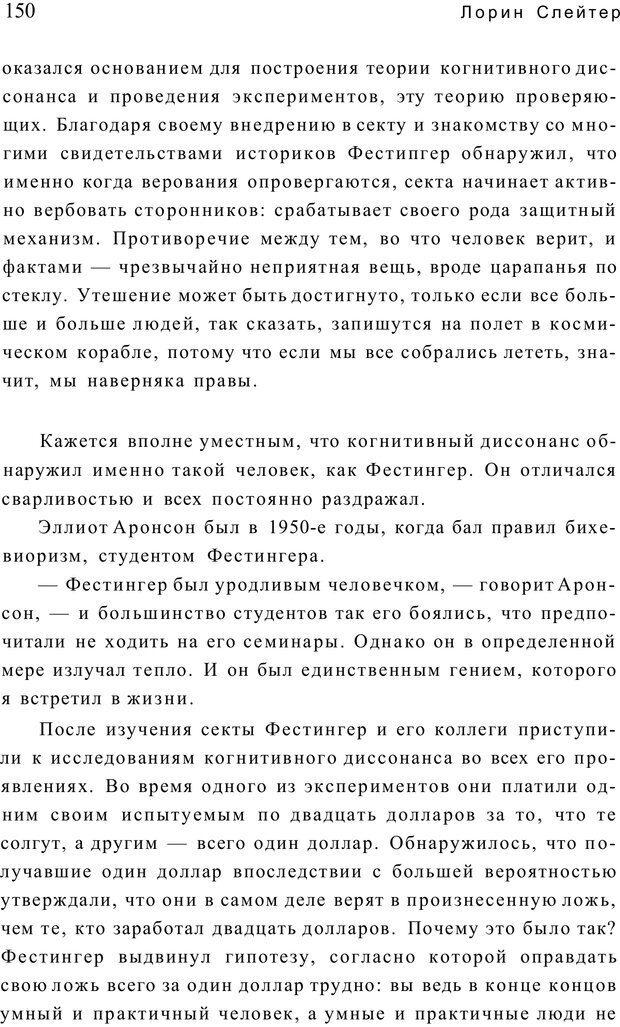 PDF. Открыть ящик Скиннера. Слейтер Л. Страница 147. Читать онлайн
