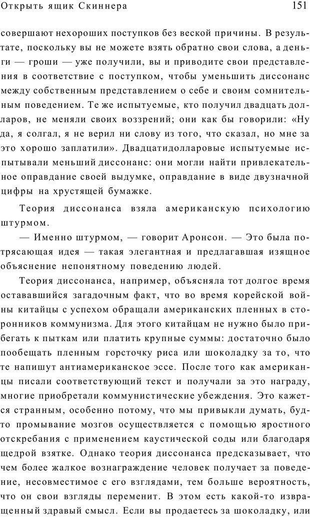 PDF. Открыть ящик Скиннера. Слейтер Л. Страница 148. Читать онлайн