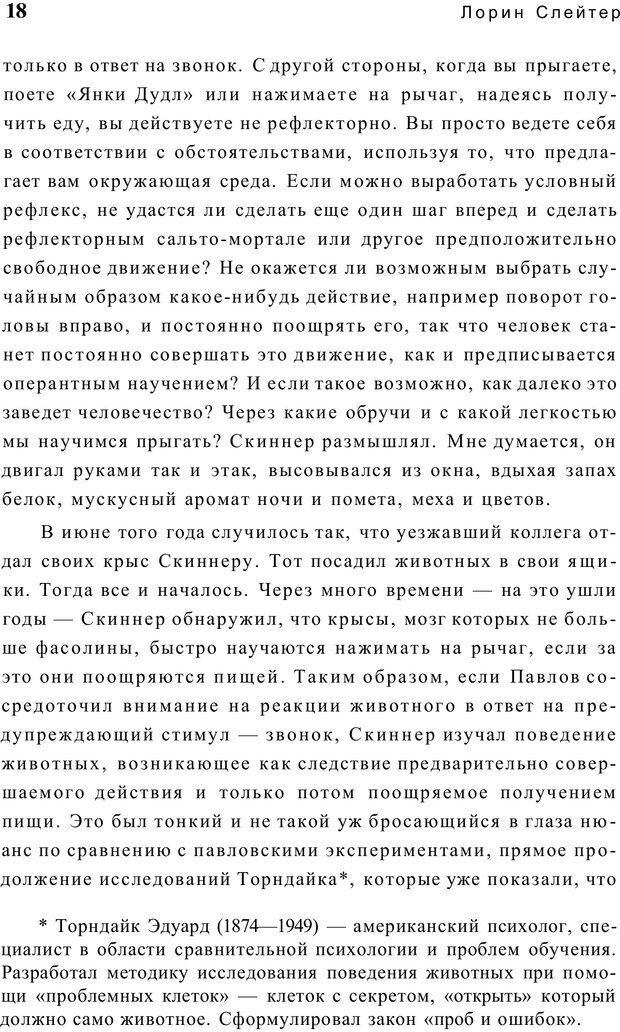 PDF. Открыть ящик Скиннера. Слейтер Л. Страница 15. Читать онлайн