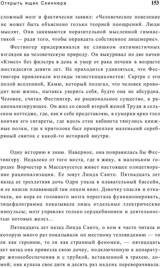 PDF. Открыть ящик Скиннера. Слейтер Л. Страница 150. Читать онлайн