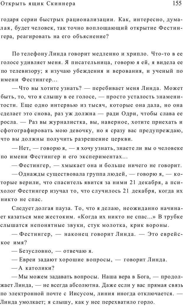 PDF. Открыть ящик Скиннера. Слейтер Л. Страница 152. Читать онлайн