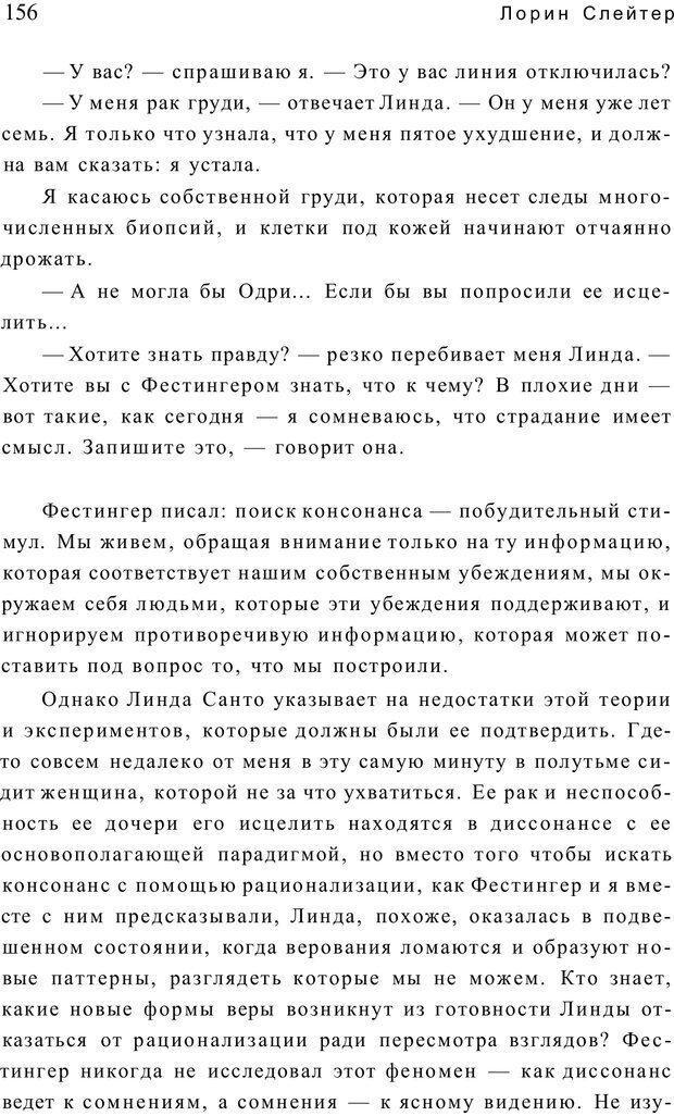 PDF. Открыть ящик Скиннера. Слейтер Л. Страница 153. Читать онлайн