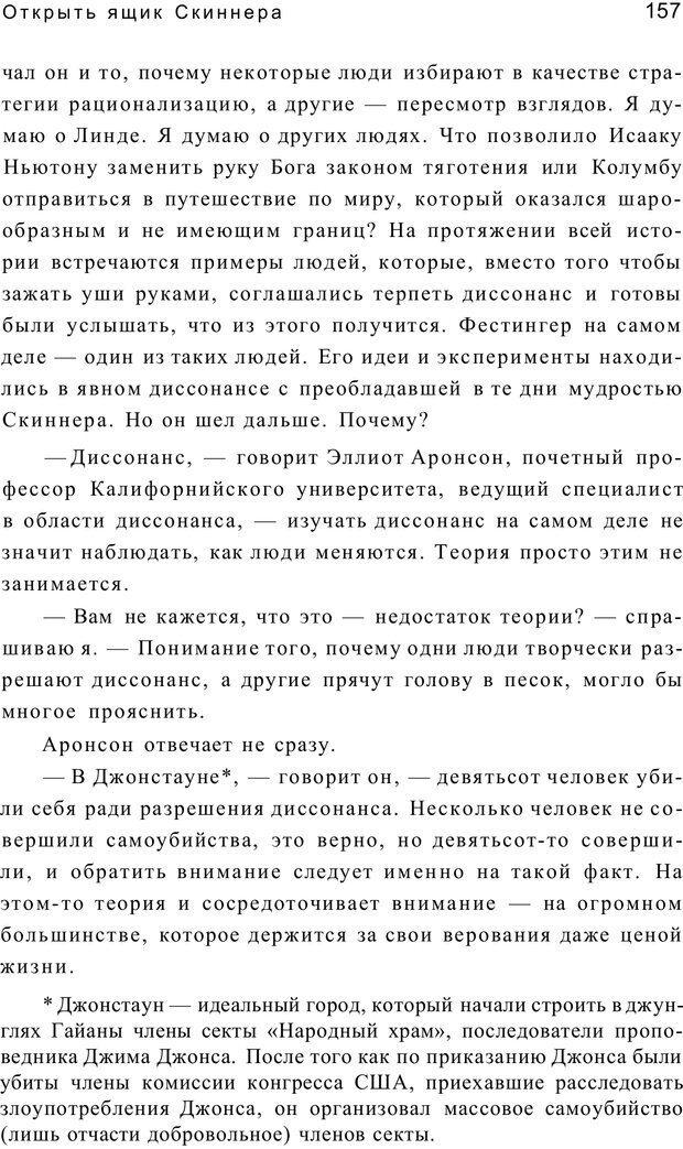 PDF. Открыть ящик Скиннера. Слейтер Л. Страница 154. Читать онлайн