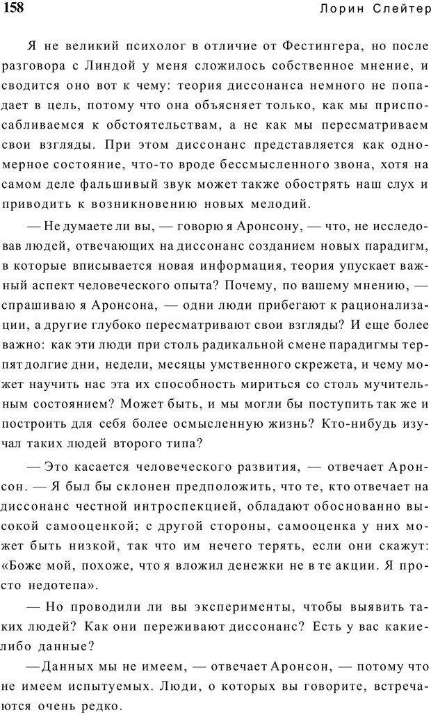 PDF. Открыть ящик Скиннера. Слейтер Л. Страница 155. Читать онлайн