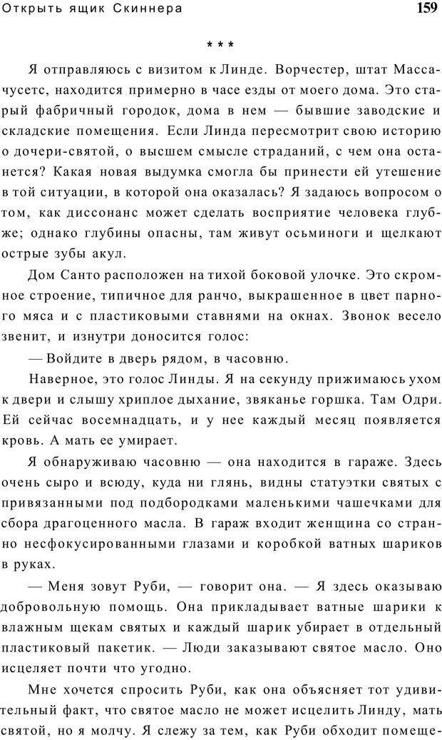 PDF. Открыть ящик Скиннера. Слейтер Л. Страница 156. Читать онлайн