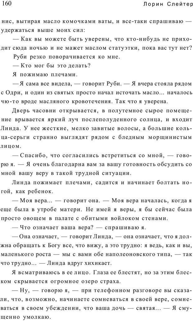 PDF. Открыть ящик Скиннера. Слейтер Л. Страница 157. Читать онлайн