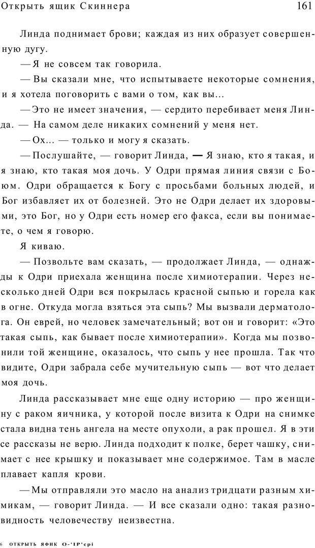 PDF. Открыть ящик Скиннера. Слейтер Л. Страница 158. Читать онлайн
