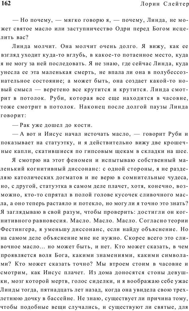 PDF. Открыть ящик Скиннера. Слейтер Л. Страница 159. Читать онлайн