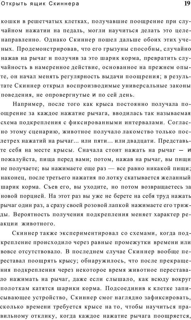 PDF. Открыть ящик Скиннера. Слейтер Л. Страница 16. Читать онлайн
