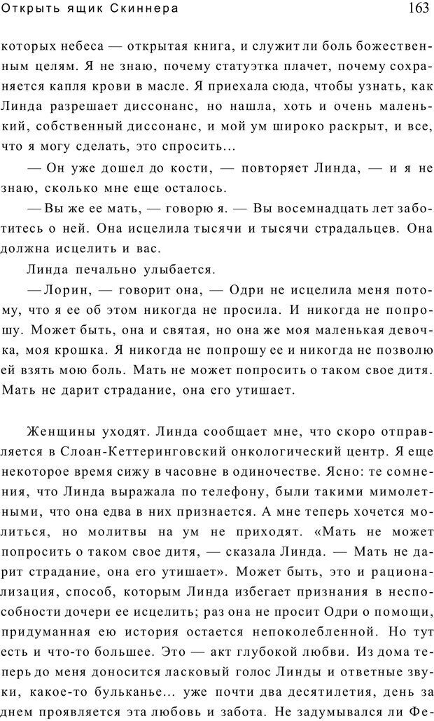 PDF. Открыть ящик Скиннера. Слейтер Л. Страница 160. Читать онлайн