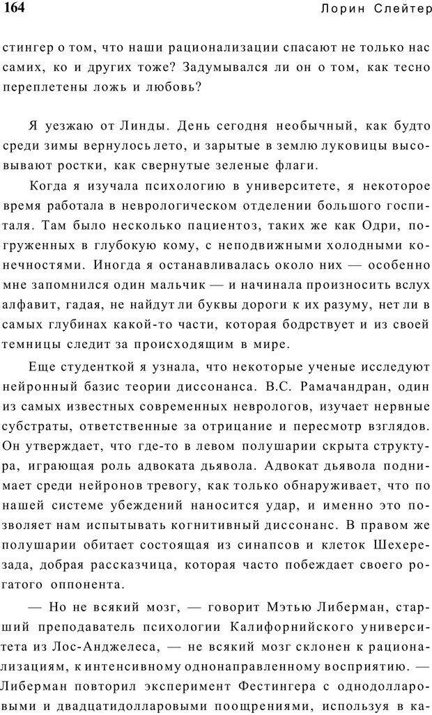 PDF. Открыть ящик Скиннера. Слейтер Л. Страница 161. Читать онлайн