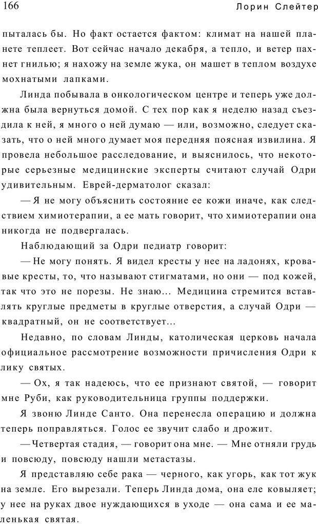 PDF. Открыть ящик Скиннера. Слейтер Л. Страница 163. Читать онлайн