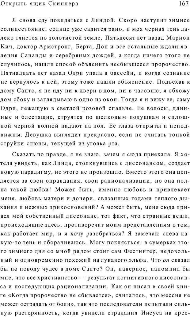 PDF. Открыть ящик Скиннера. Слейтер Л. Страница 164. Читать онлайн