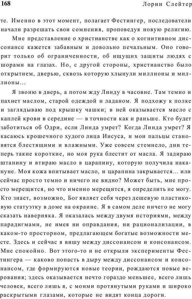 PDF. Открыть ящик Скиннера. Слейтер Л. Страница 165. Читать онлайн