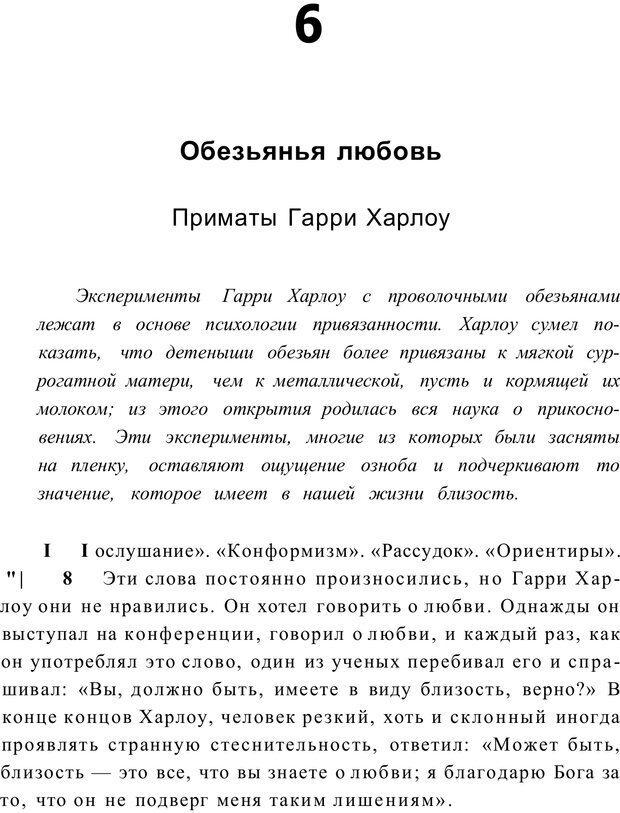 PDF. Открыть ящик Скиннера. Слейтер Л. Страница 166. Читать онлайн