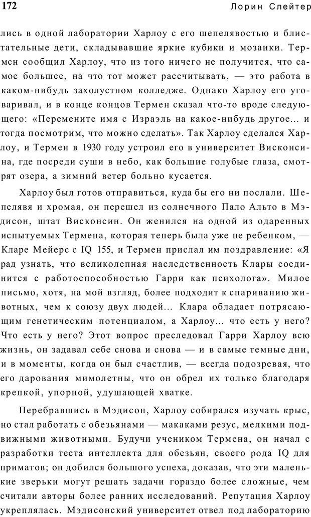 PDF. Открыть ящик Скиннера. Слейтер Л. Страница 169. Читать онлайн