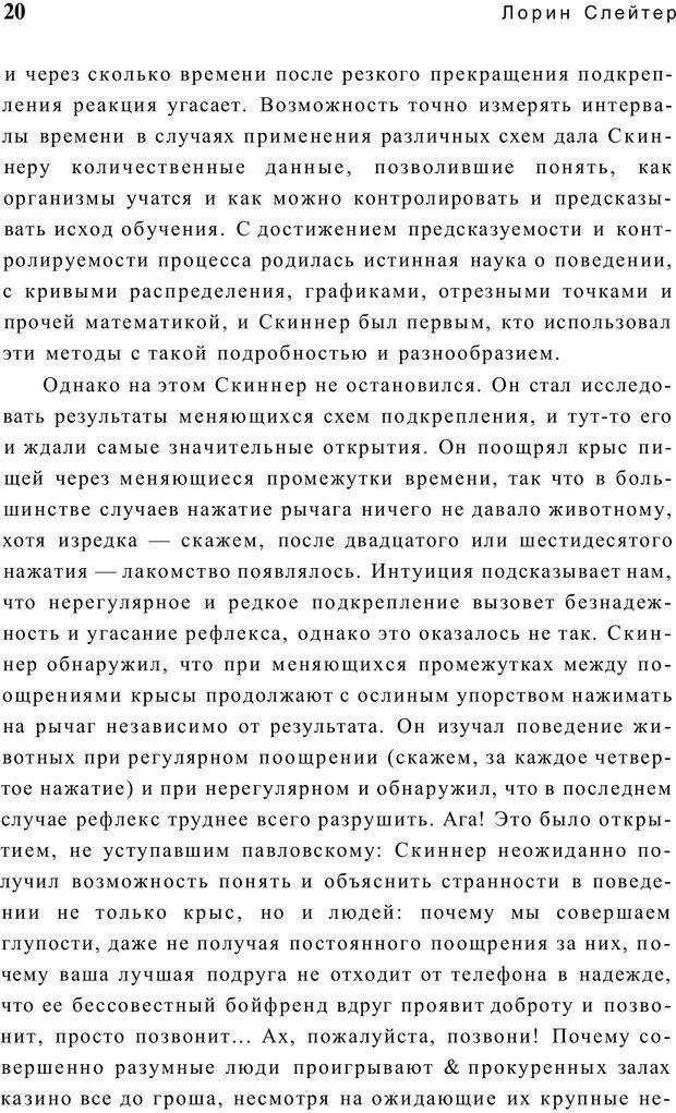 PDF. Открыть ящик Скиннера. Слейтер Л. Страница 17. Читать онлайн