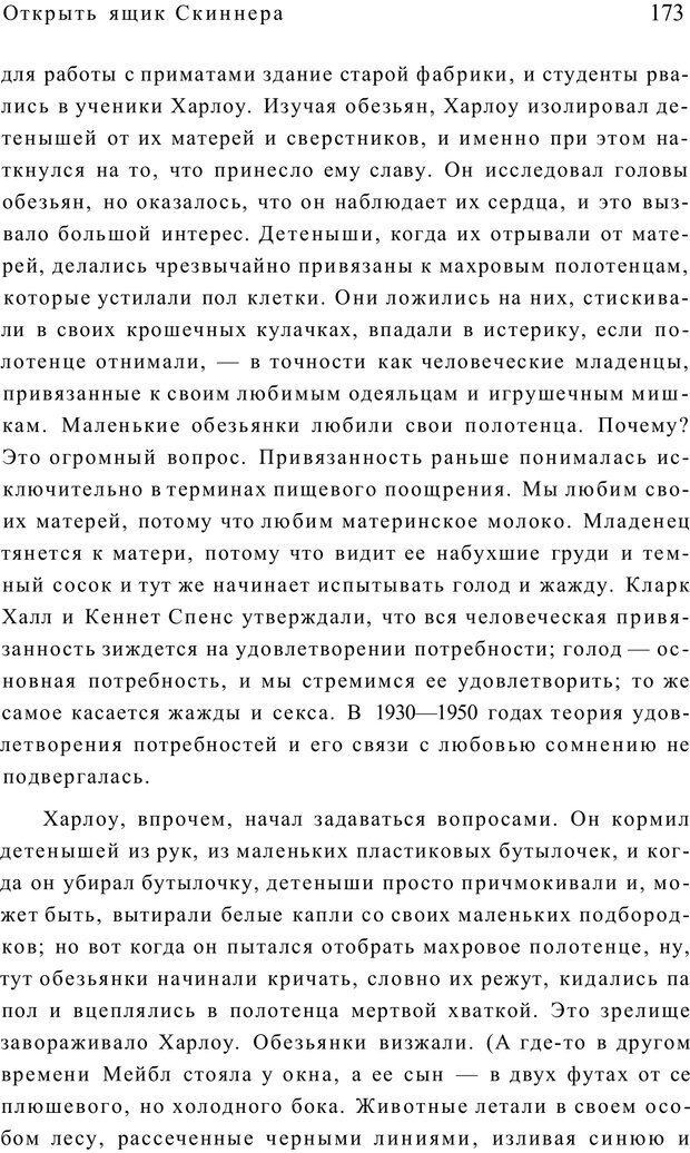 PDF. Открыть ящик Скиннера. Слейтер Л. Страница 170. Читать онлайн