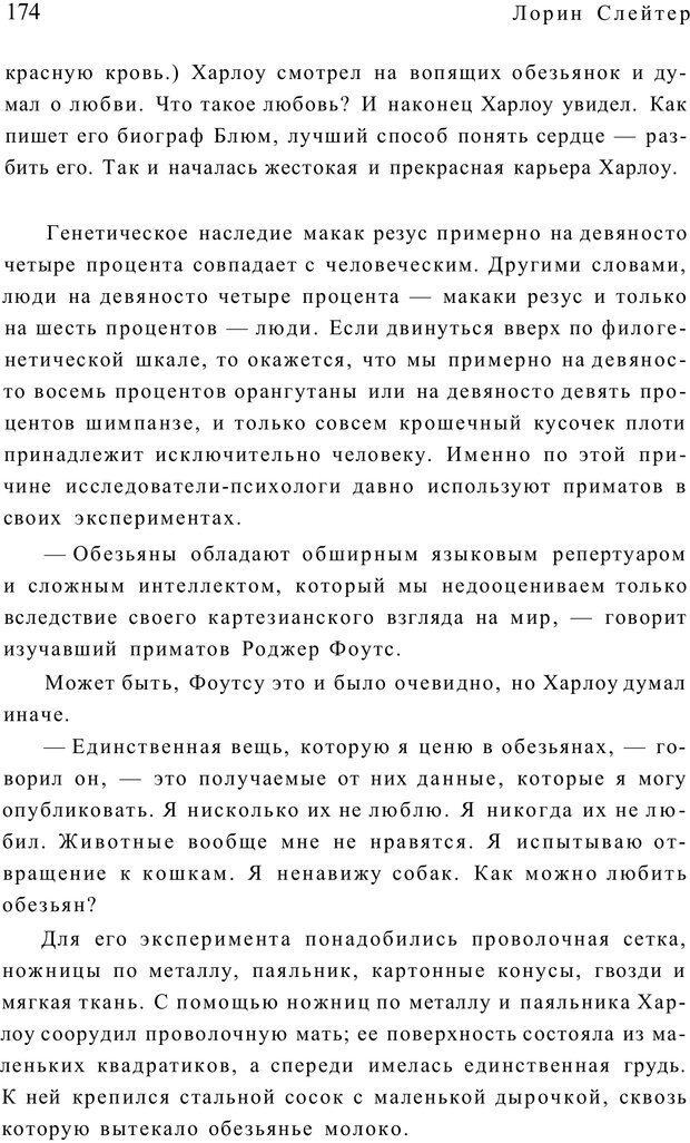 PDF. Открыть ящик Скиннера. Слейтер Л. Страница 171. Читать онлайн