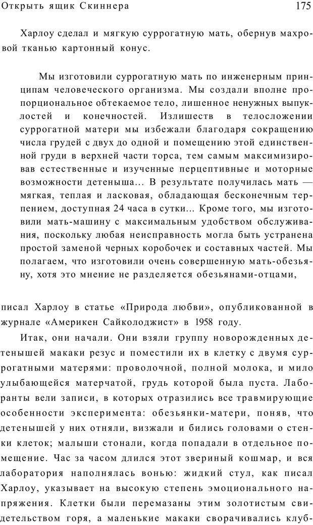 PDF. Открыть ящик Скиннера. Слейтер Л. Страница 172. Читать онлайн