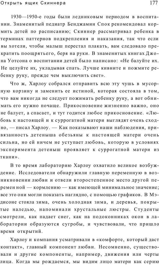 PDF. Открыть ящик Скиннера. Слейтер Л. Страница 174. Читать онлайн