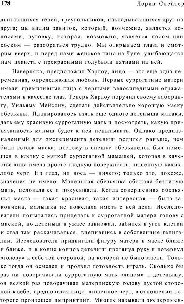 PDF. Открыть ящик Скиннера. Слейтер Л. Страница 175. Читать онлайн