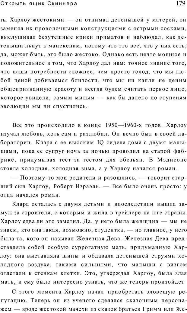 PDF. Открыть ящик Скиннера. Слейтер Л. Страница 176. Читать онлайн