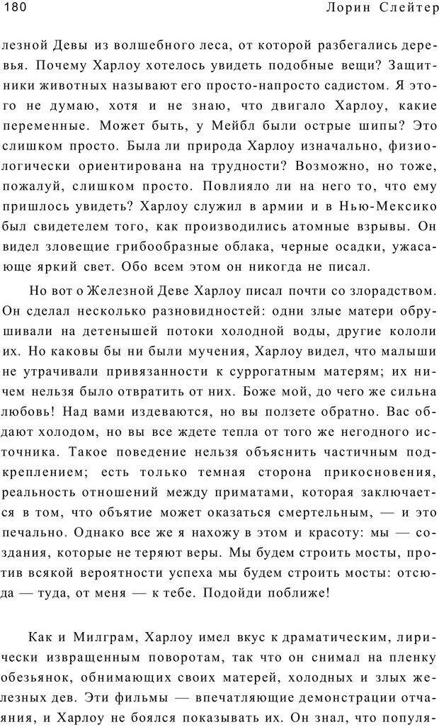 PDF. Открыть ящик Скиннера. Слейтер Л. Страница 177. Читать онлайн